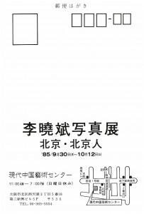 19850930_02