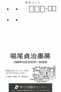 19861020_02