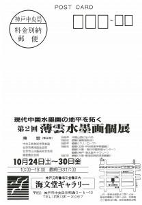 19871024_02