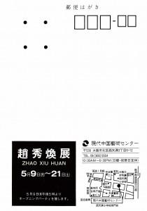 19880509_02