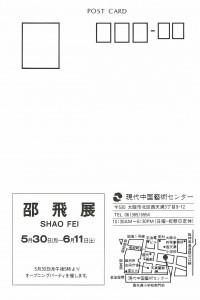 19880530_02