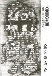 19881128_01