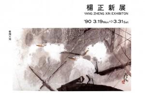 19900319_01