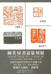 19920723_01