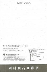 19920727_02