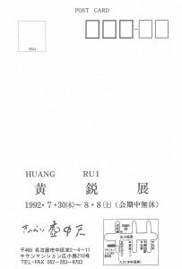 19920730_02