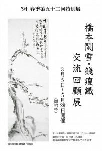 19940305_01