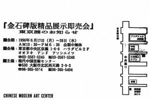 19960617_01
