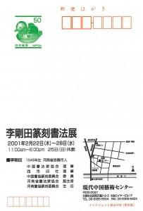 20010222_02