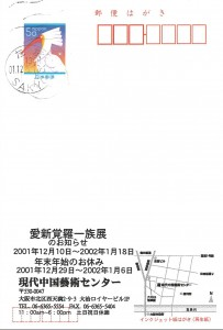 20011210_02