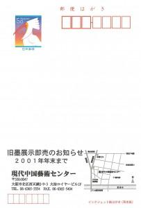 20011231_02