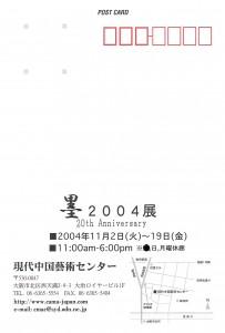 20041102_02