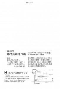 20050705_02