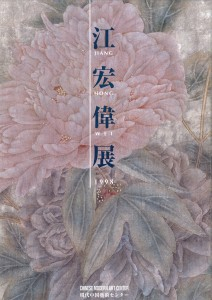 江宏偉-1