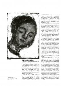 石井一男-2