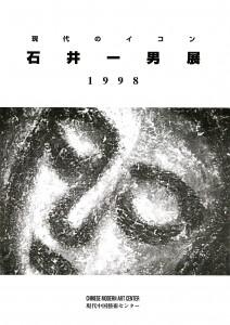 石井一男-1