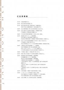 江宏偉-2