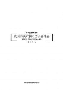 catalog3-01