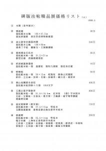 catalog4-03