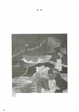中国美術名品展-37