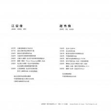 江宏偉-趙秀煥-17