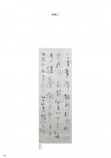 中国美術名品展-43