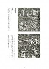 岡村商石回顧展-08