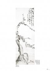 橋本関雪_錢瘦鐵-12