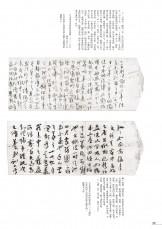 橋本関雪_錢瘦鐵-38