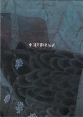 中国美術名品展-01