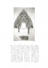 岡村商石回顧展-11