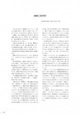 橋本関雪_錢瘦鐵-04
