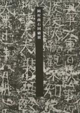 岡村商石回顧展-01