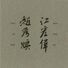 江宏偉-趙秀煥-01