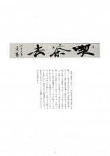 岡村商石回顧展-13