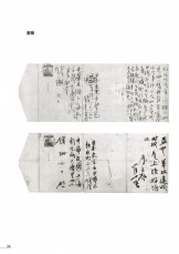 橋本関雪_錢瘦鐵-37
