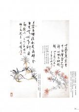 橋本関雪_錢瘦鐵-14