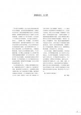 橋本関雪_錢瘦鐵-05