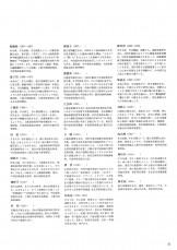 中国美術名品展-50