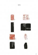 中国美術名品展-46