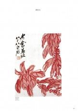 中国美術名品展-10