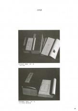 中国美術名品展-48