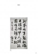 中国美術名品展-42