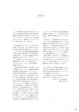 橋本関雪_錢瘦鐵-42