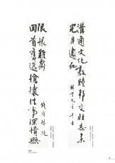 橋本関雪_錢瘦鐵-08