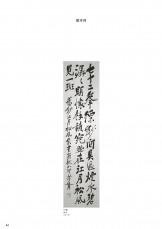 中国美術名品展-41