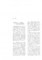 中国美術名品展-05