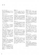 中国美術名品展-49