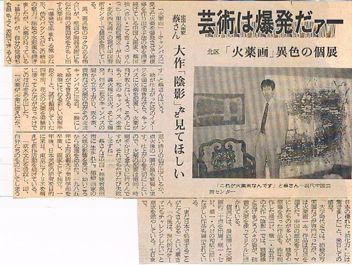 1988年12月4日大阪新聞蔡国强