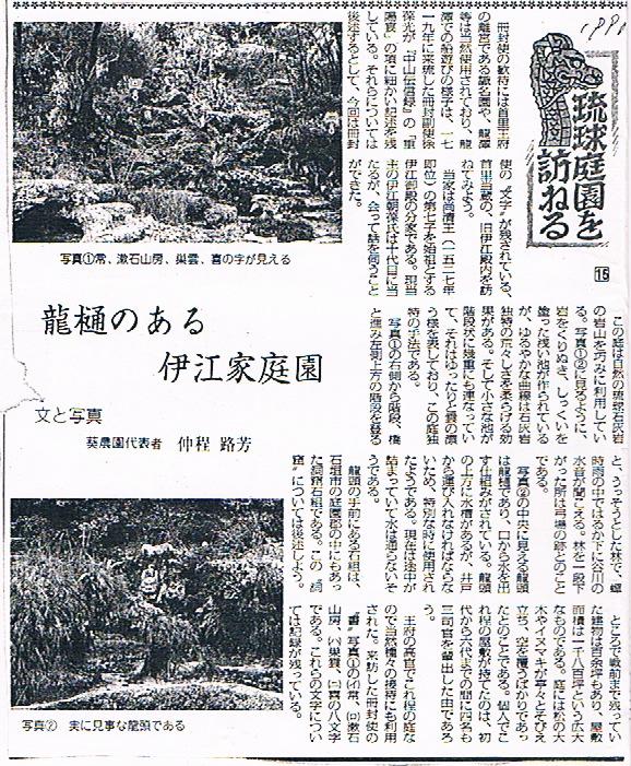 琉球庭園を訪ねる2